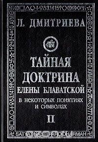 """""""Тайная доктрина"""" Елены Блаватской в некоторых понятиях и символах. Часть 2. Антропогенезис"""
