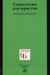 Социология для юристов, Олег Юрьевич Рыбаков, Максим Александрович Беляев, В. П. Барышков