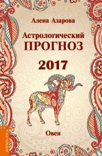 Астрологический прогноз 2017. Овен