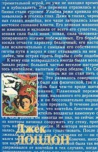Джек Лондон. Собрание сочинений в 20 томах. Том 7. Сердца трех
