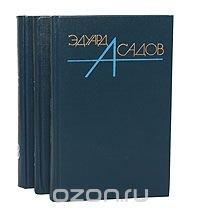 Эдуард Асадов. Собрание сочинений в 3 томах (комплект)