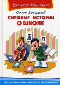 Виктор Драгунский. Смешные истории о школе