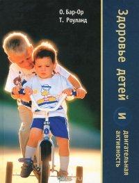 Здоровье детей и двигательная активность