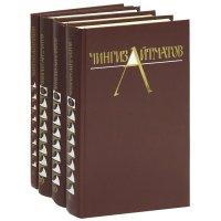Чингиз Айтматов. Собрание сочинений в 3 томах. Плаха (комплект из 4 книг)