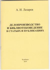 Делопроизводство и библиотековедение в статьях и публикациях