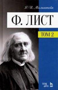 Ф. Лист. Том II. Уч. пособие, 3-е изд., стер