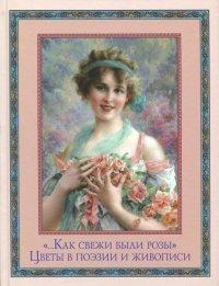 """""""…Как свежи были розы"""". Цветы в поэзии и живописи"""