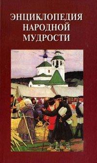 Энциклопедия народной мудрости