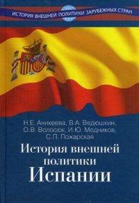 История внешней политики Испании. Учебник