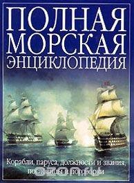 Полная морская энциклопедия
