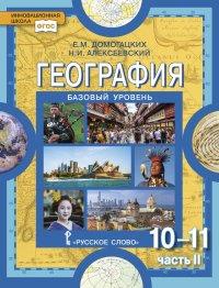 География. Базовый уровень. 10-11 классы. Учебник. В 2 частях. Часть 2