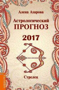 Астрологический прогноз 2017. Стрелец