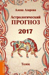 Астрологический прогноз 2017. Телец