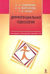 Дифференциальная психология: теоретические и прикладные аспекты исследования интегральной индивидуальности. Учебное пособие