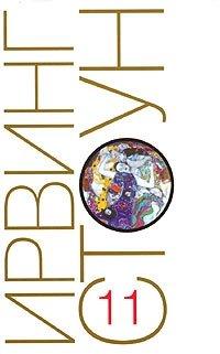 Ирвинг Стоун. Собрание сочинений в 13 томах. Том 11. Страсти ума, или Жизнь Фрейда (Окончание)