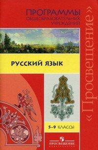 Русский язык. Программы общеобразовательных учреждений. 5-9 классы