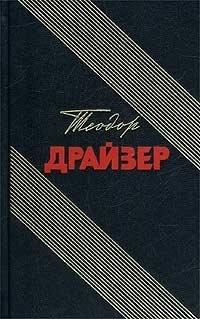 Теодор Драйзер. Собрание сочинений в 12 томах. Том 2. Дженни Герхардт