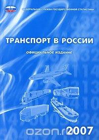 Транспорт в России 2007