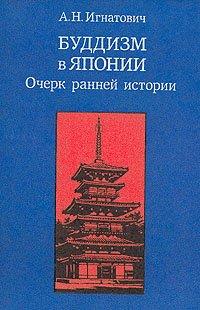 Буддизм в Японии. Очерк ранней истории