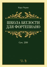 Школа беглости для фортепиано. Соч.299. Учебное пособие, 5-е изд., стер