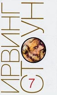 Ирвинг Стоун. Собрание сочинений в 13 томах. Том 7. Муки и радости. Роман о Микеланджело