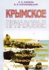 Крымское приазовье