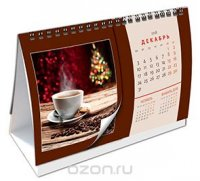 Календарь 2018 (на спирали). Кофе