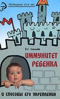 Иммунитет ребенка и способы его укрепления