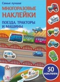 Поезда, тракторы и машины (+ 50 наклеек)