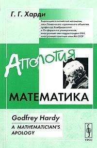 Апология математика: С предисловием Ч.П.Сноу. Пер. с англ