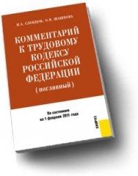 Комментарий к Трудовому Кодексу Российской Федерации (поглавный)