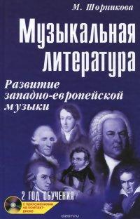Музыкальная литература. 2 год обучения. Развитие западно-европейской музыки. Учебное пособие (+ CD-ROM)