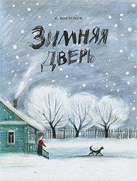 Зимняя дверь, С. Востоков