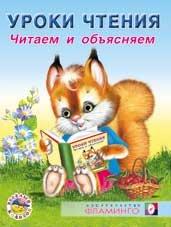 Уроки чтения. Читаем и объясняем