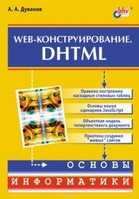 Web-конструирование. DHTML