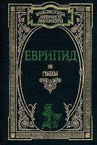Еврипид. Пьесы