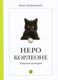 Неро Корлеоне. Кошачья история