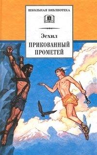 Прикованный Прометей, Эсхил