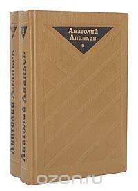 Анатолий Ананьев. Избранные произведения в 2 томах (комплект)