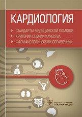 Инфузионно-трансфузионная терапия. Руководство