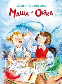 Маша и Ойка, Софья Прокофьева