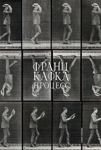 Процесс, Франц Кафка