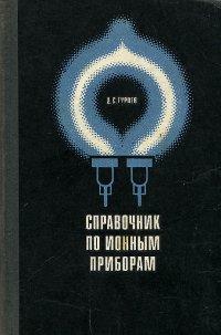 Справочник по ионным приборам
