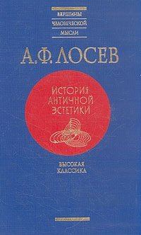 А. Ф. Лосев. История античной эстетики. Высокая классика