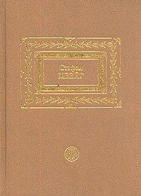 Стефан Цвейг. Собрание сочинений в шести томах. Том 1
