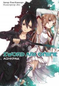 Sword Art Online. Том 1 - Айнкрад, Рэки Кавахара