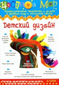 Цветной мир, №6, 2009