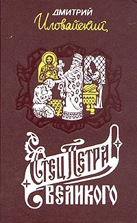 Отец Петра Великого