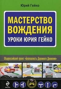Мастерство вождения. Уроки Юрия Гейко
