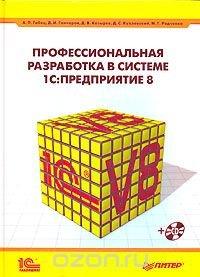 Профессиональная разработка в системе 1С:Предприятие 8 (+ CD-ROM)